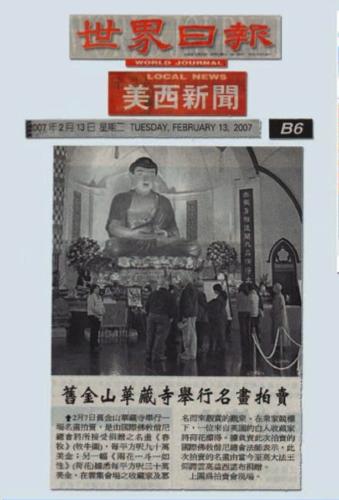 义云高大师(H.H.第三世多杰羌佛)画作以每尺 30 万美元成交 90 万元流标 (2007 年 2 月 11 日刊载於中 央网路报)