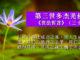 第三世多杰羌佛說《世法哲言》(三十八)