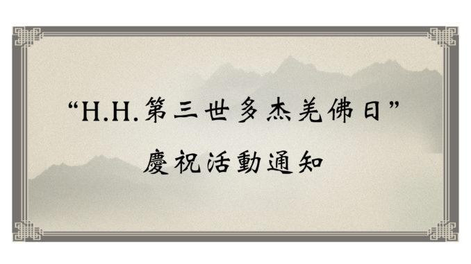 """H.H.第三世多杰羌佛日""慶祝活動通知"