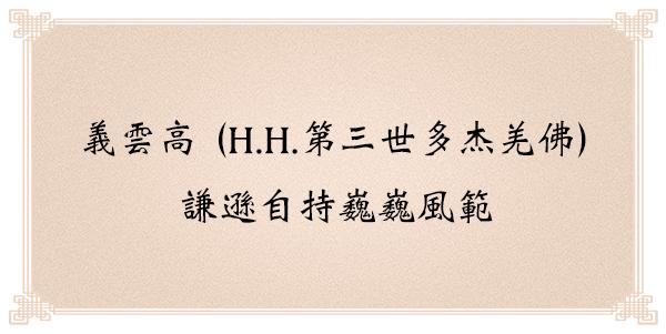 義雲高 (H.H. 第三世多杰羌佛)謙遜自持巍巍風範