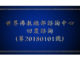 世界佛教總部諮詢中心 回覆諮詢 (第20180101號)