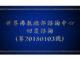 世界佛教總部諮詢中心 回覆諮詢 (第20180103號)