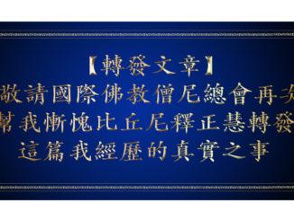 轉發文章】敬請國際佛教僧尼總會再次幫我慚愧比丘尼釋正慧轉發這篇我經歷的真實之事.