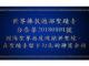 世界佛教總部聖蹟寺 公告第20180101號 因海聖尊再度現絕世聖境,在聖蹟寺留下幻化的神異舍利