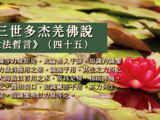 第三世多杰羌佛說《世法哲言》(四十五)