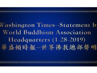 Washington Times--Statement by World Buddhism Association Headquarters (1-28-2019) 華盛頓時報--世界佛教總部聲明