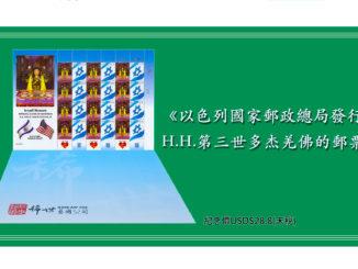 《以色列國家郵政總局發行H.H.第三世多杰羌佛的郵票》