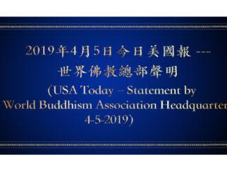 2019年4月5日今日美國報 --- 世界佛教總部聲明 (USA Today–Statement by World Buddhism Association Headquarters 4-5-2019)