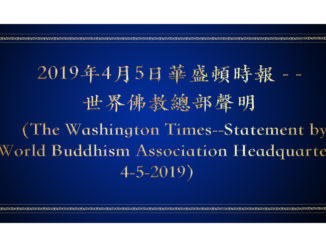 2019年4月5日華盛頓時報 - - 世界佛教總部聲明 (The Washington Times--Statement by World Buddhism Association Headquarters 4-5-2019)