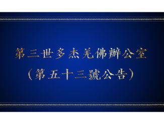 第三世多杰羌佛辦公室(第五十三號公告)