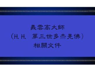 義雲高大師 (H.H. 第三世多杰羌佛)相關文件