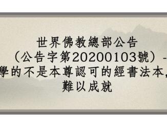 世界佛教總部公告(公告字第20200103號)- 學的不是本尊認可的經書法本,難以成就