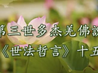 第三世多杰羌佛說《世法哲言》(十五)