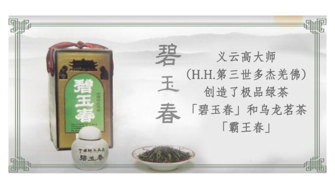 义云高大师(H.H.第三世多杰羌佛)创造了极品绿茶「碧玉春」和乌龙茗茶「霸王春」