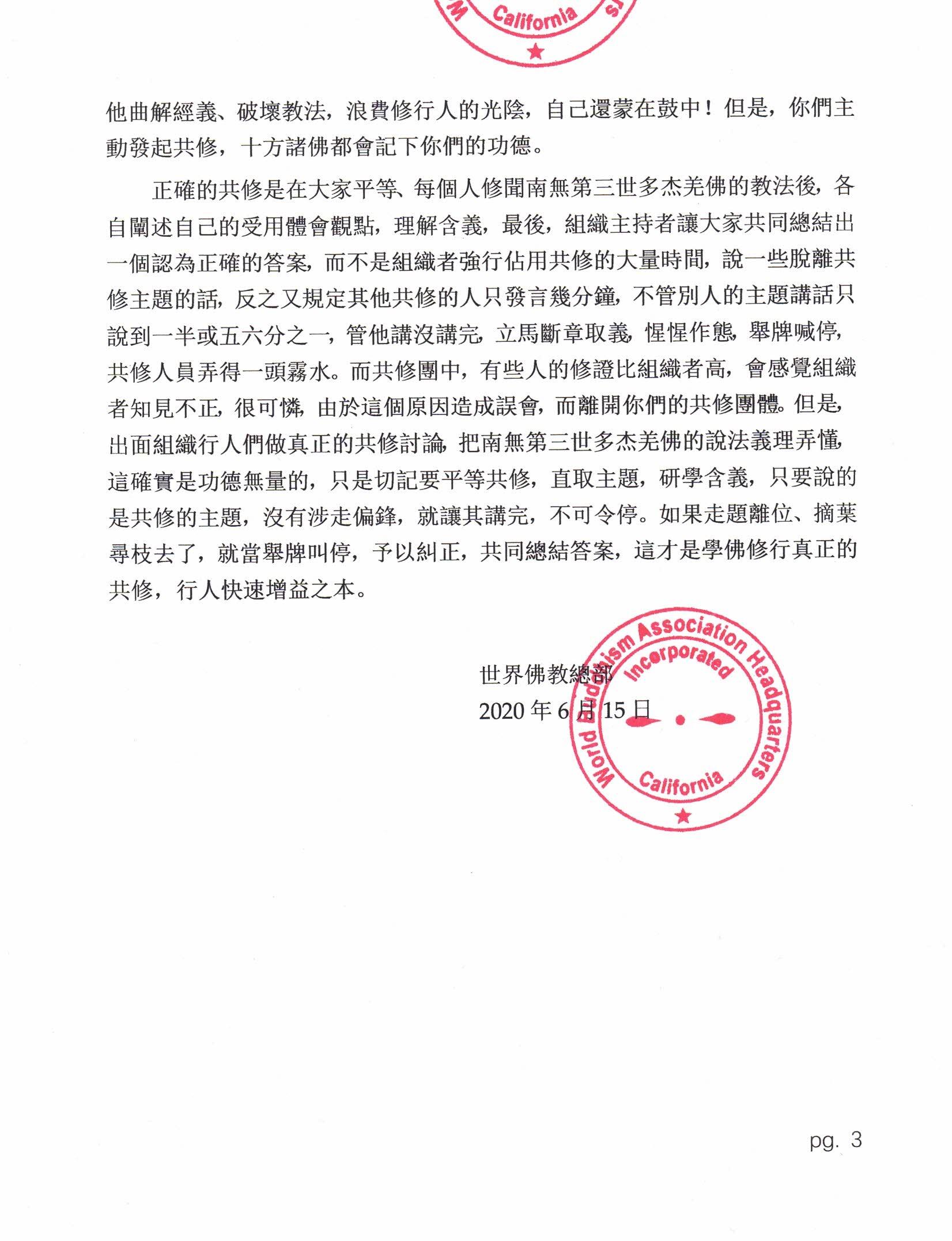 3 - 世界佛教總部公告(公告字第20200102號)- 正確的共修——共修不可走題涉偏鋒