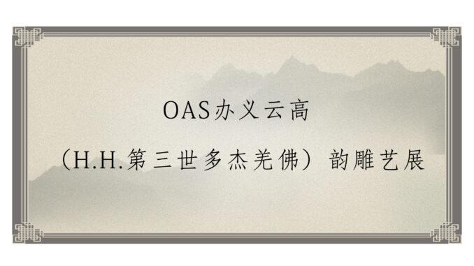 OAS办义云高(H.H.第三世多杰羌佛)韵雕艺展