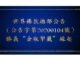 """世界佛教總部公告 (公告字第20200104號) 勝義""""金瓶掣籤""""緣起"""