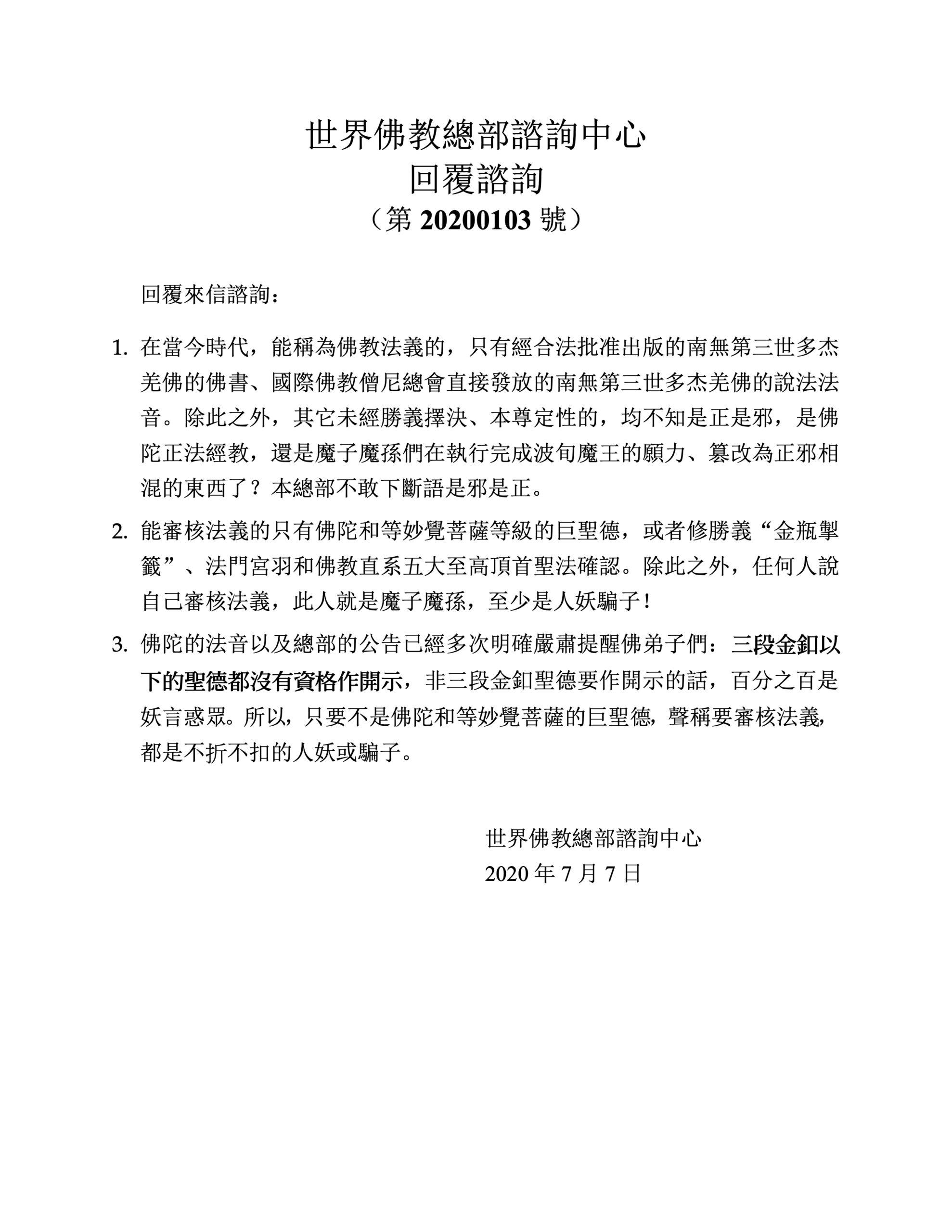 世界佛教總部諮詢中心回覆諮詢(第20200103號)-3