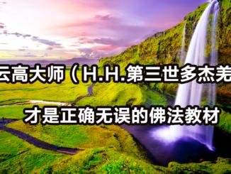 义云高大师(H.H.第三世多杰羌佛)才是正确无误的佛法教材