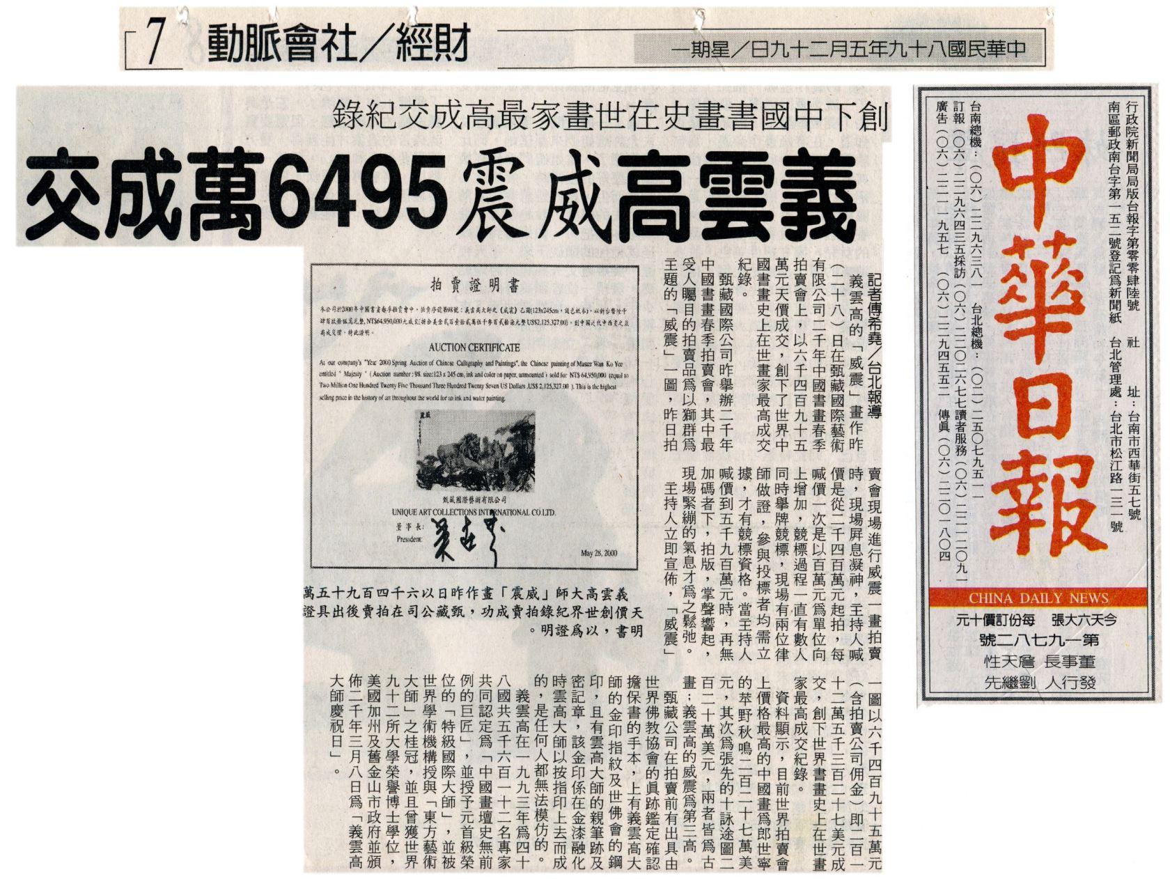 义云高大师「威震」画作昨日以六千四百九十五万天价创世界纪录拍卖成功 ,甄藏公司在拍卖后出具证明出,以为证明。