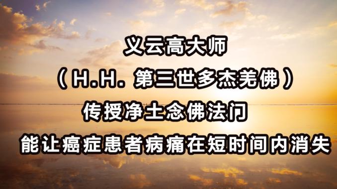 义云高大师(H.H. 第三世多杰羌佛)传授净土念佛法门 能让癌症患者病痛在短时间内消失