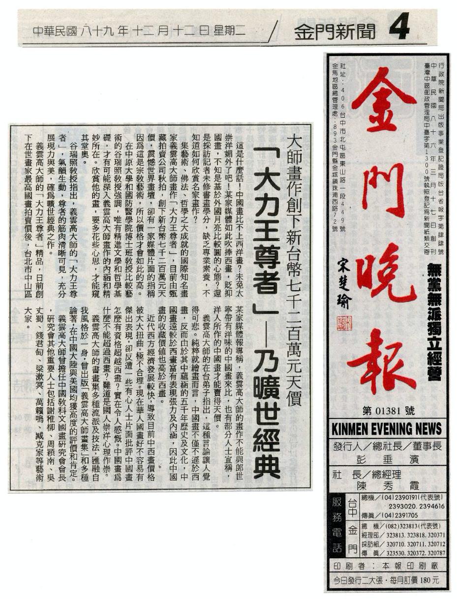 义云高大师(H.H. 第三世多杰羌佛)画作创下新台币七千二百万元天价