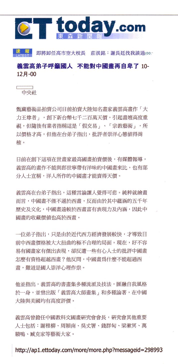 义云高(H.H. 第三世多杰羌佛)弟子呼吁国人 不能对中国画再自卑了