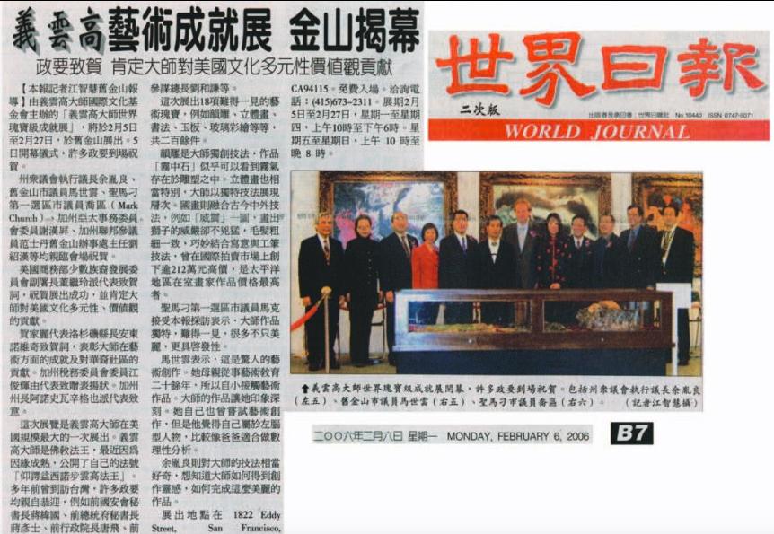 义云高(H.H. 第三世多杰羌佛)艺术成就展 金山揭幕