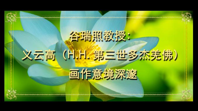 谷瑞照教授:义云高(H.H. 第三世多杰羌佛)画作意境深邃