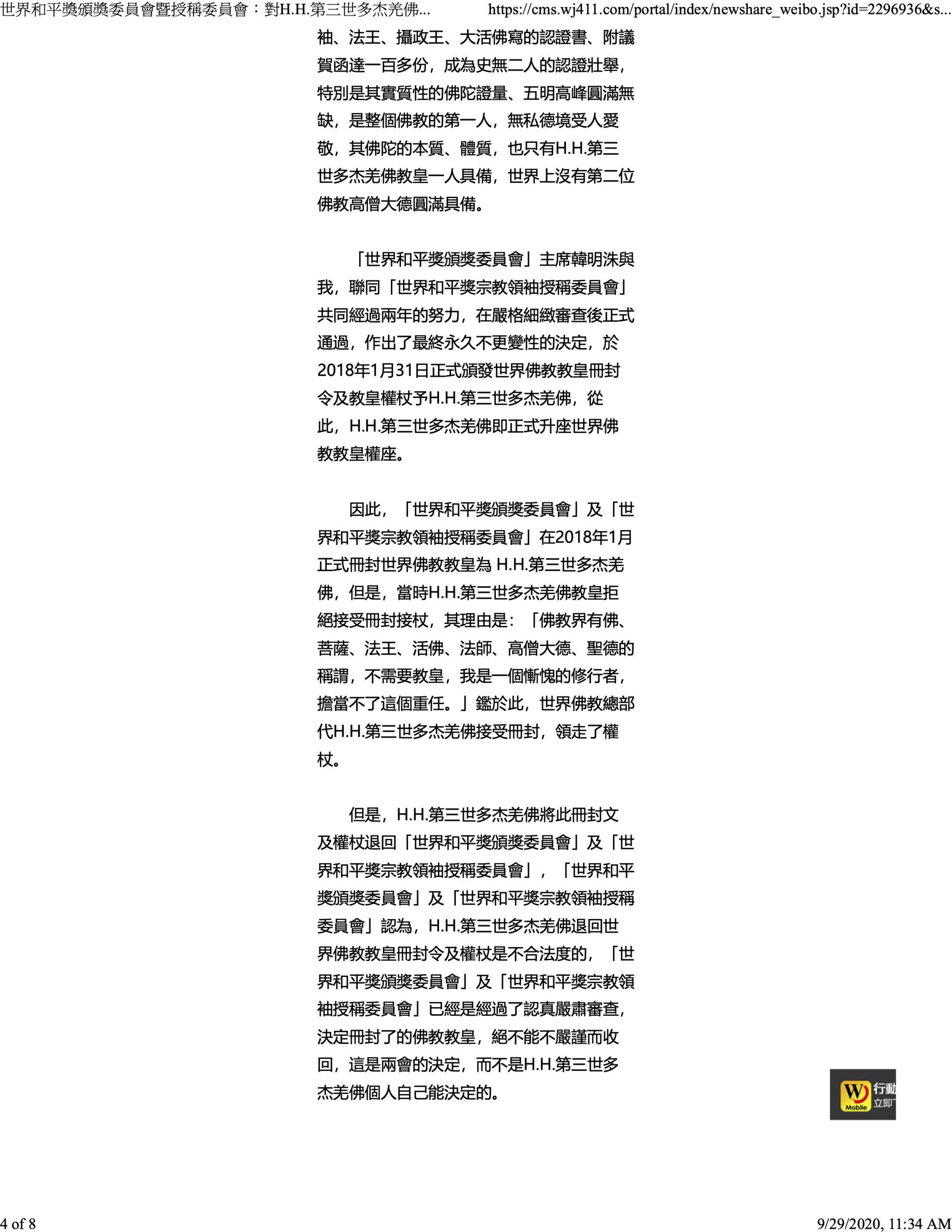 1-4 世界新聞網_世界和平獎頒獎委員會暨授稱委員會:對H.H.第三世多杰羌佛的世界佛教教皇冊封是無可變更的_9-29-2020