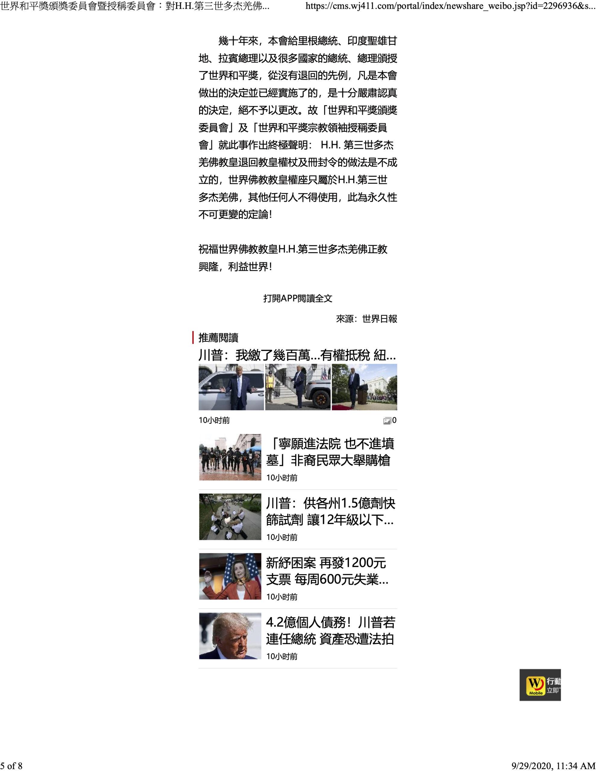1-5世界新聞網_世界和平獎頒獎委員會暨授稱委員會:對H.H.第三世多杰羌佛的世界佛教教皇冊封是無可變更的_9-29-2020