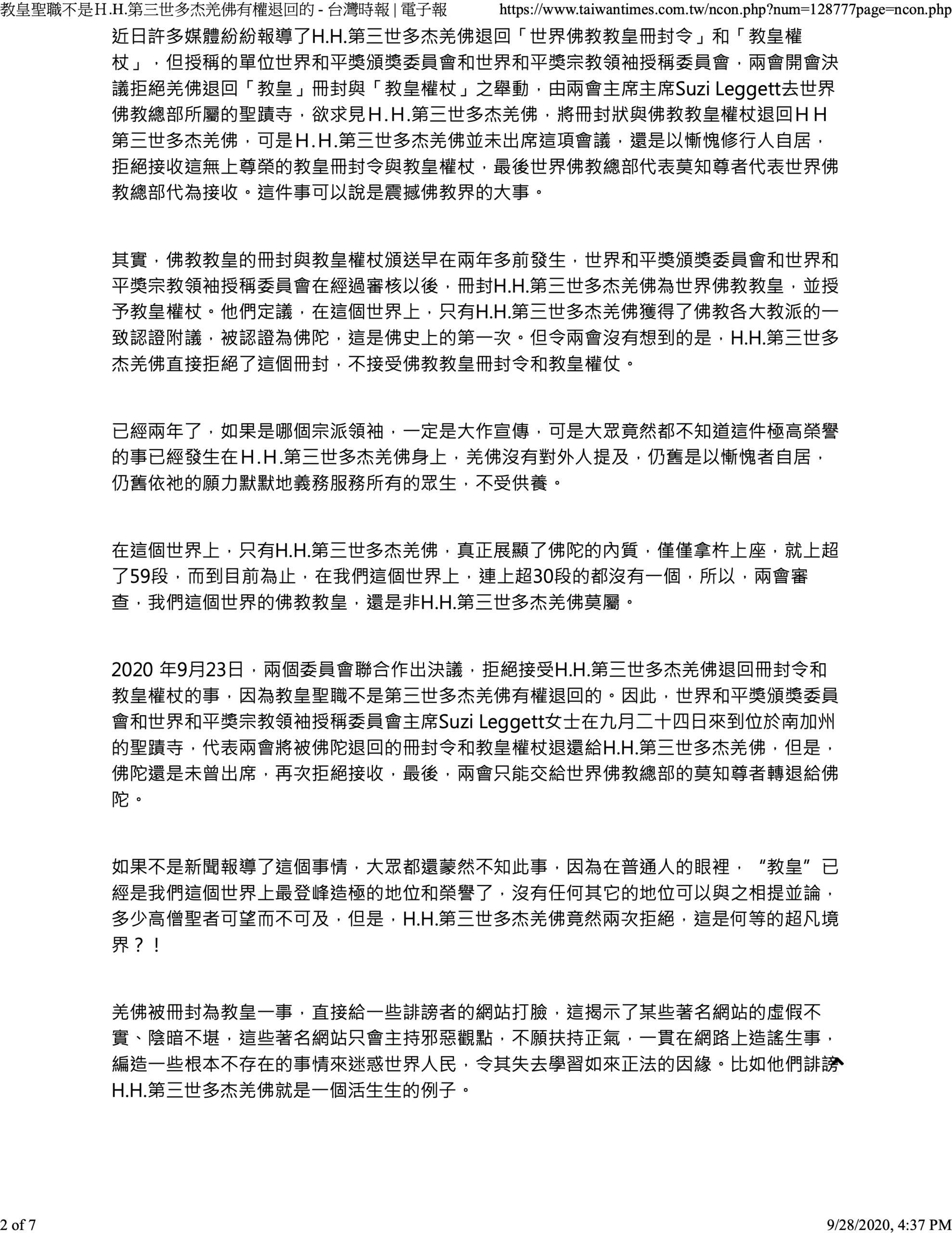 2-2 台灣時報電子報_教皇聖職不是H.H.第三世多杰羌佛有權退回的_9-28-2020