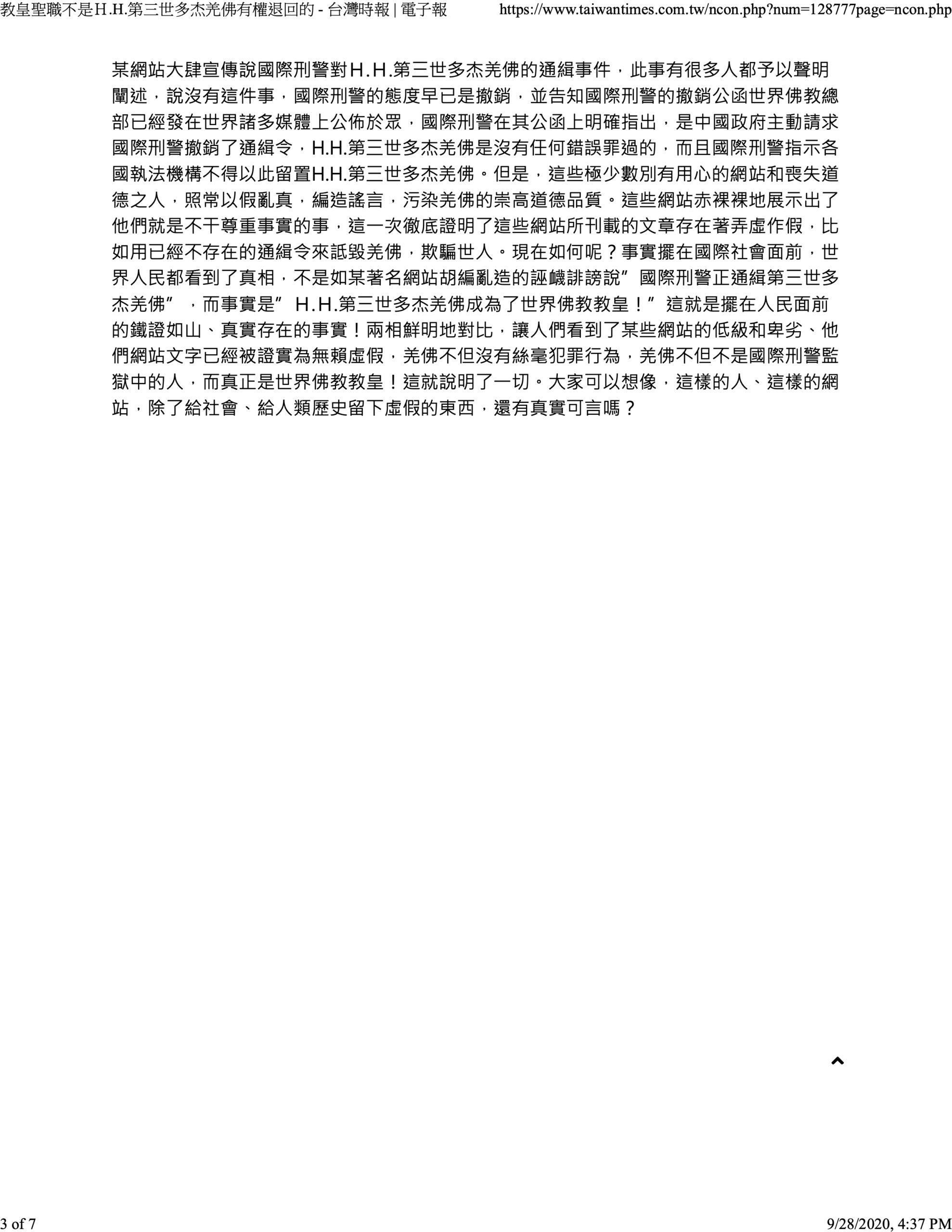 2-3 台灣時報電子報_教皇聖職不是H.H.第三世多杰羌佛有權退回的_9-28-2020