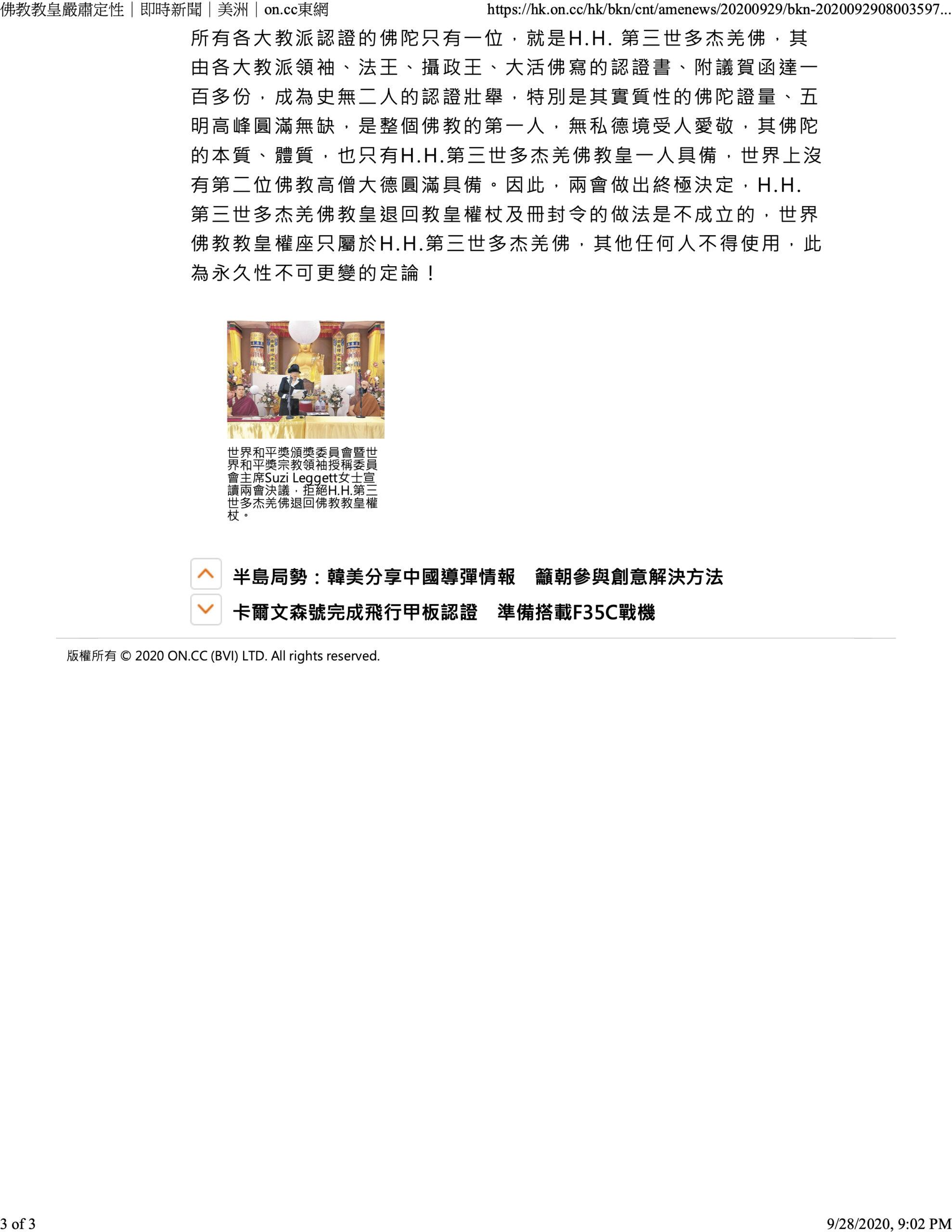 3-3 東網_佛教教皇嚴肅定性_9-29-2020