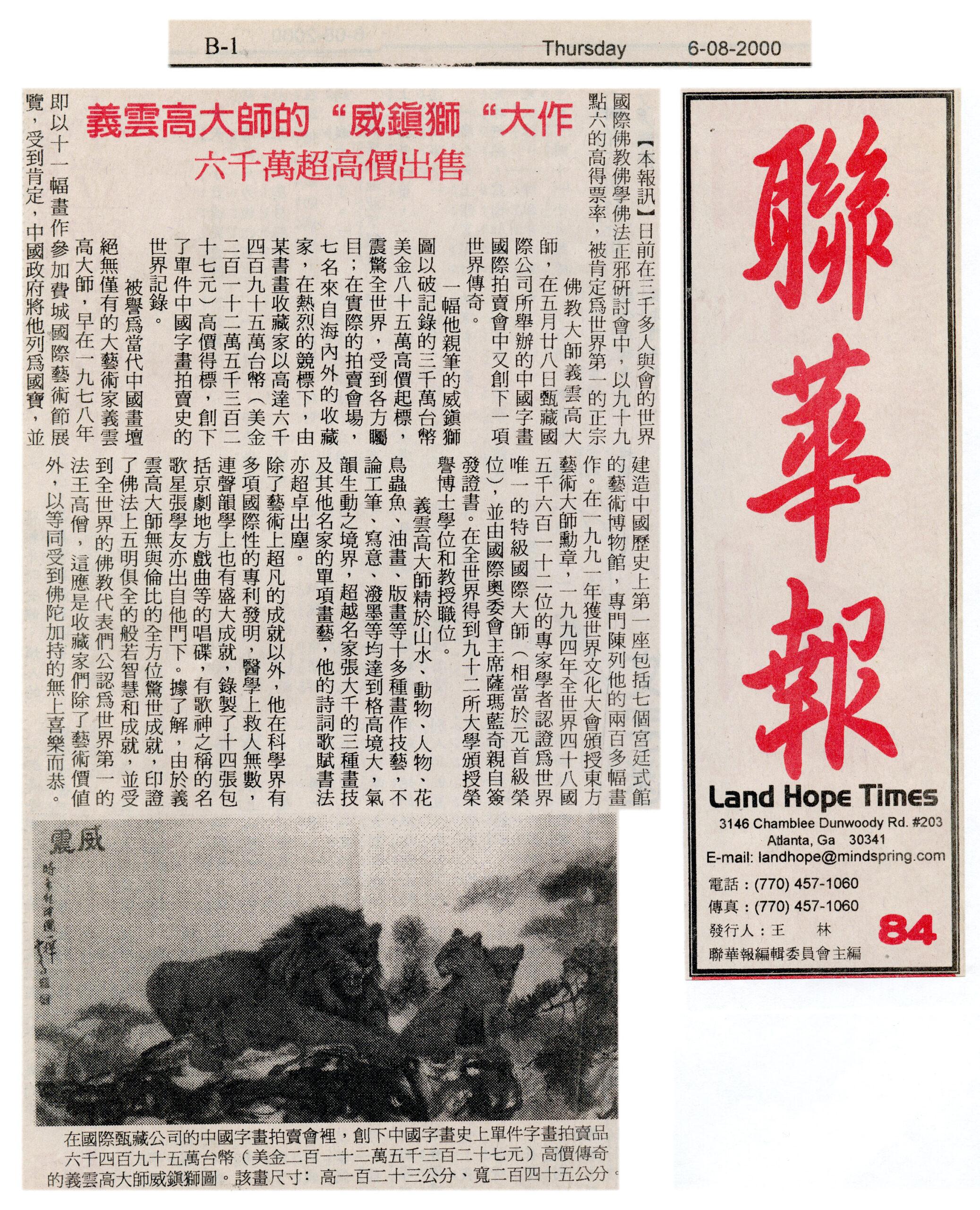 """义云高大师(H.H. 第三世多杰羌佛)的""""威震狮""""大作 六千万超高价出售"""