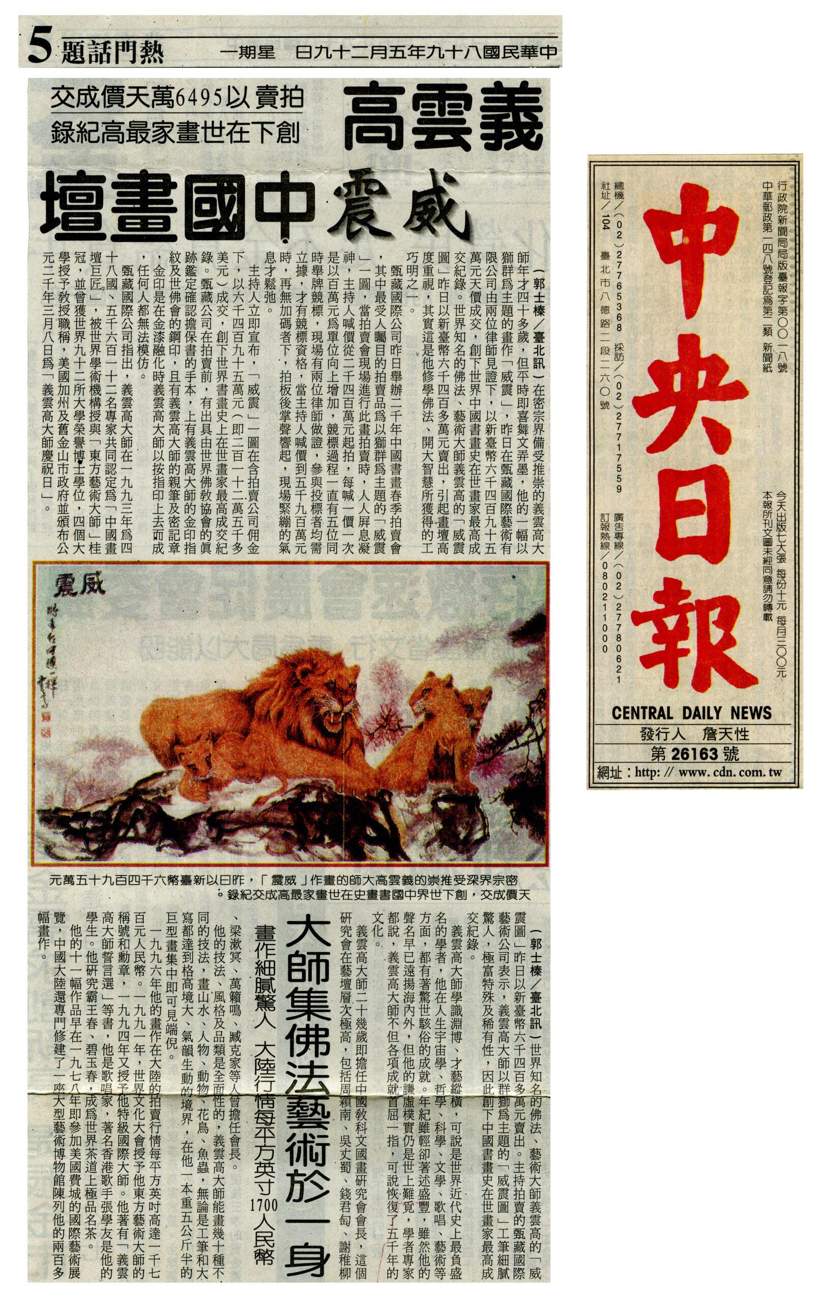 义云高(H.H. 第三世多杰羌佛)拍卖以6495万天价成交创下在世画家最高纪录威震中国画坛