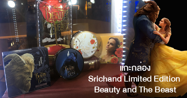 Srichand-Limited-Edition-Beauty-and-The-Beast-600x316