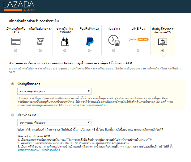 lazada payment.PNG