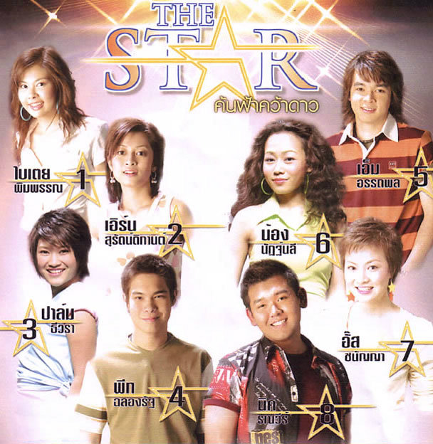 The Star ปี 2