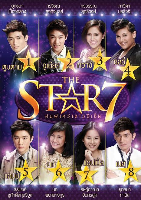 The Star ปี 7