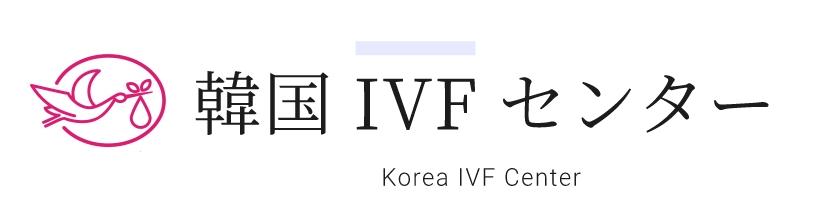 韓国IVFセンター