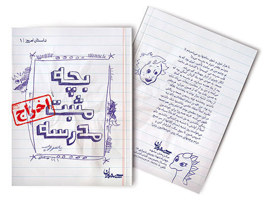 Collection of Iranian tales | 2011