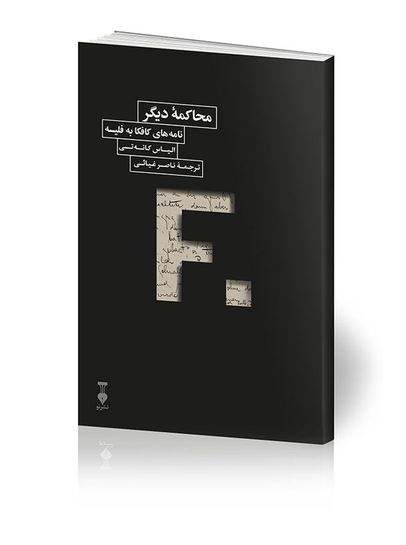 Kafka's letters to Felice   2014