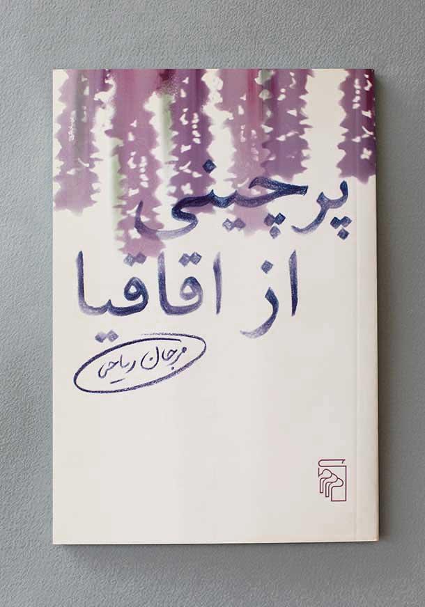 Novel | 2007