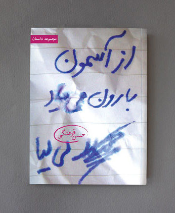 Short stories   2007