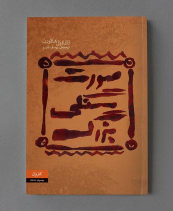 Novel   2007