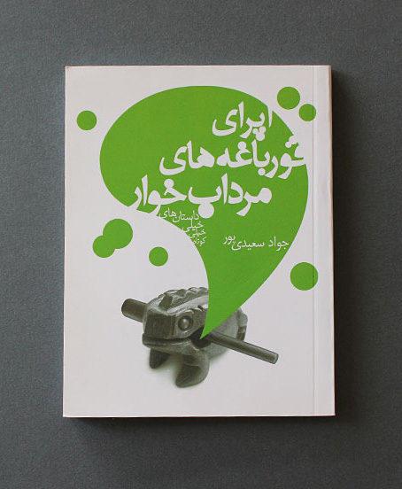 Short stories | 2008