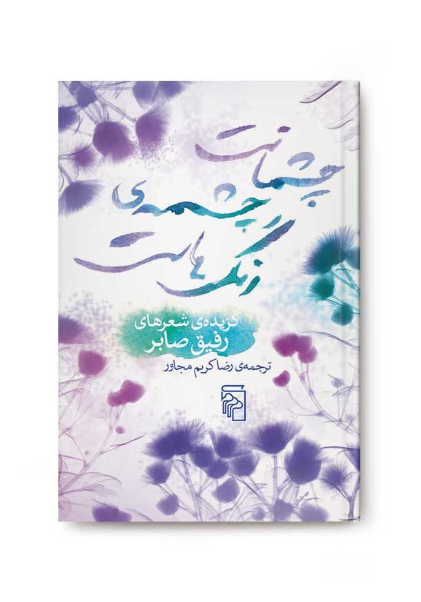 Collection of poems | 2009