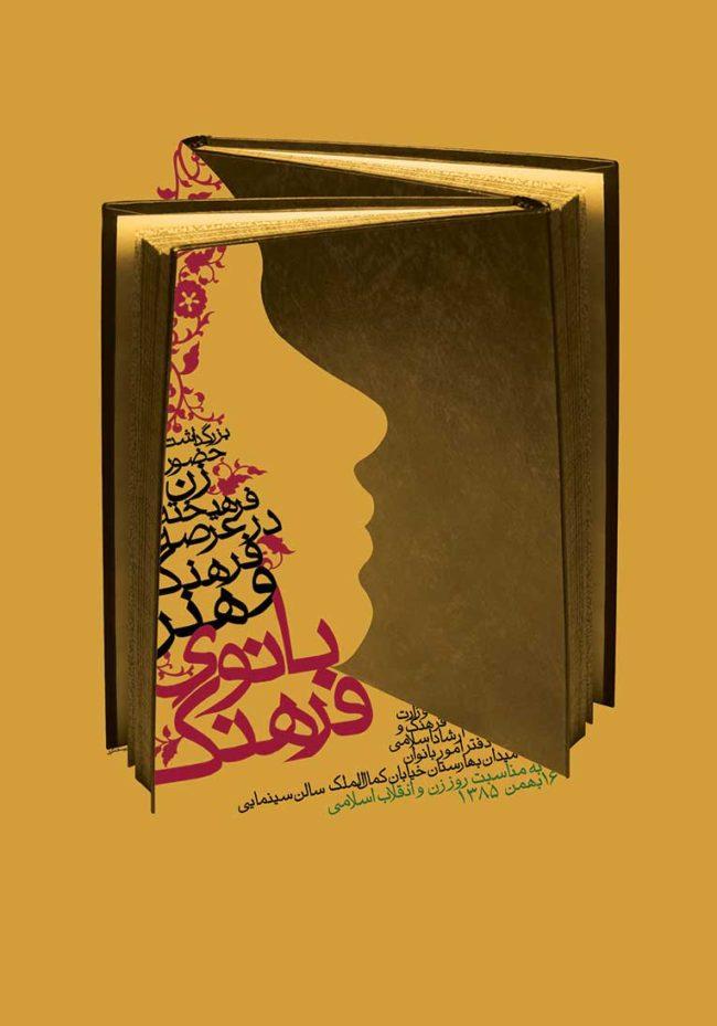 Commemoration of women authors   2005
