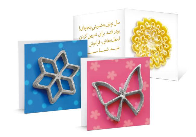 Nowruz Greeting Card | 2010